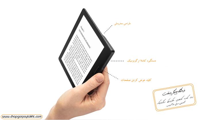 کتابخوان الکترونیکی کیندل اوآسیس