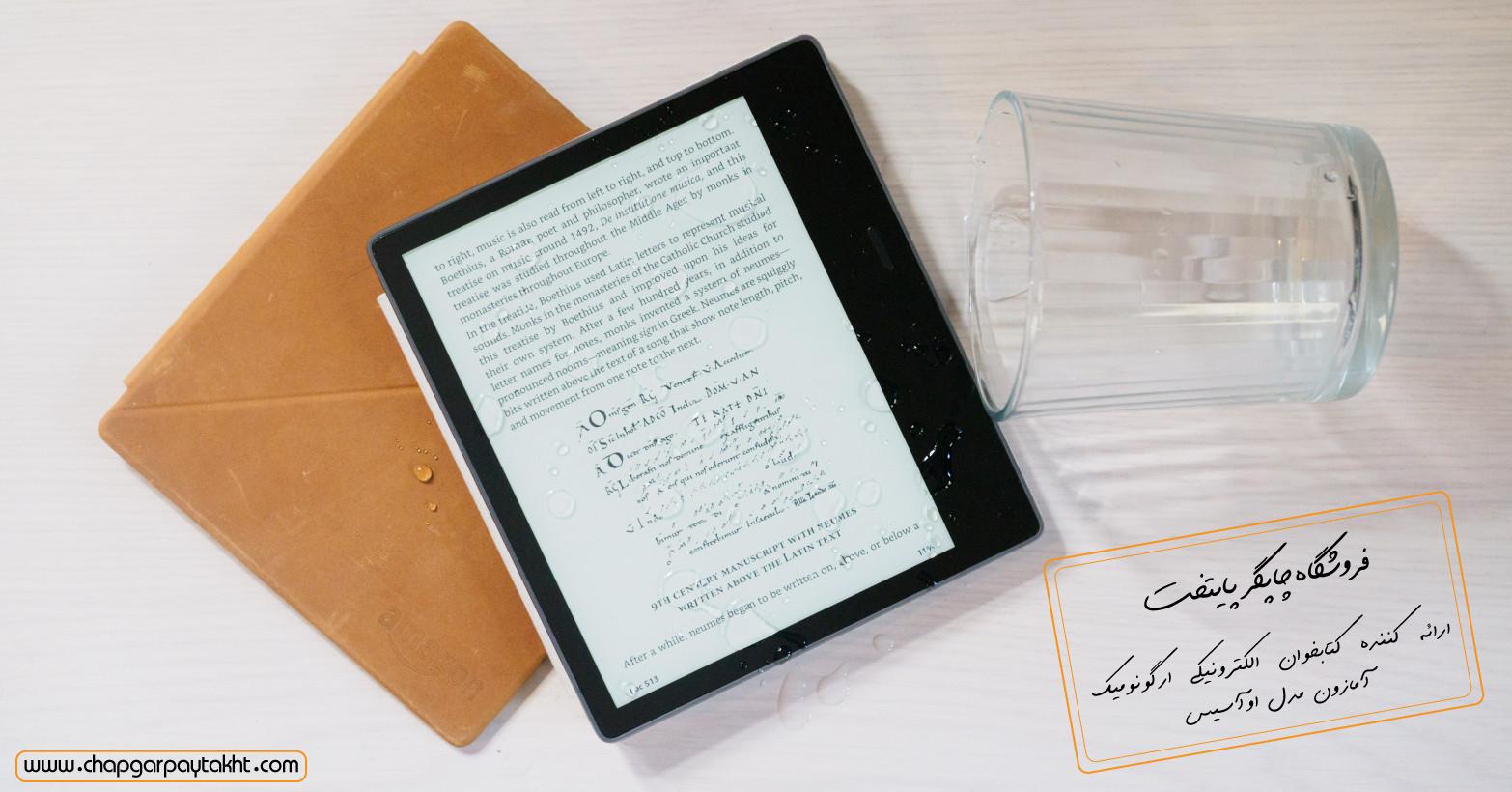 کتابخوان الکترونیکی کیندل اوآسیس ضد آب